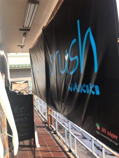 ワイキキの人気コスメショップcrush waikiki 日除け幕のイメージ