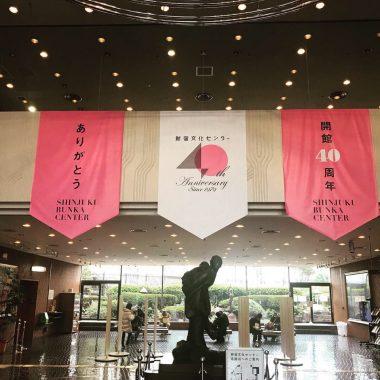 新宿文化センター40周年バナーのイメージ