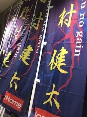 ボクシング応援のぼり(野村健太選手)のイメージ