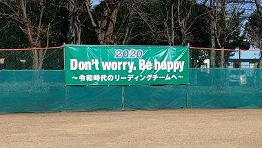2020年スローガン(東東京 岩倉高校野球部)のイメージ