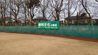 岩倉高校野球部グラウンド スローガン横断幕のイメージ
